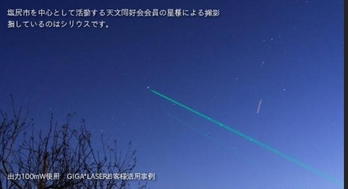 レーザーポインター 星座.jpg