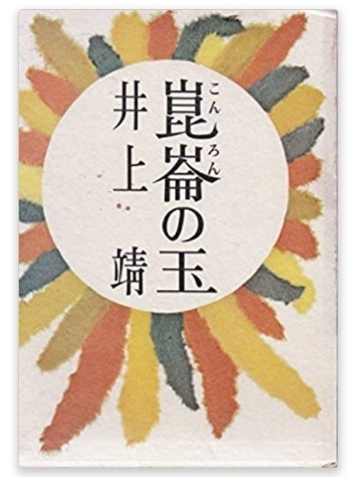 井上靖 崑崙の玉.jpg